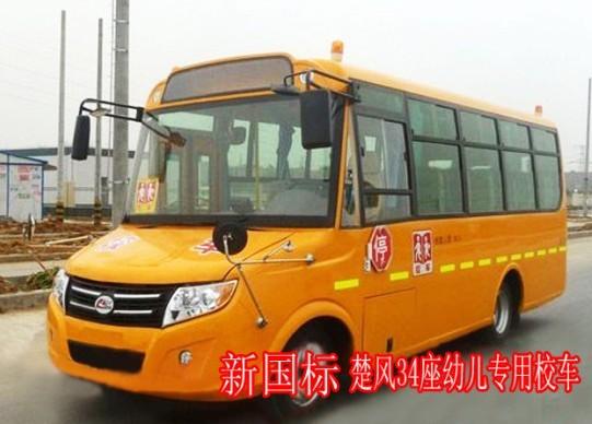 楚风34座幼儿专用校车