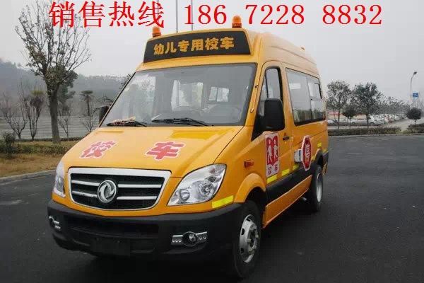 东风风尚19座幼儿园校车