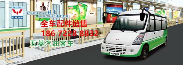 五菱公交车配件_原厂专供